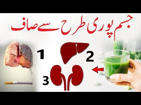 How To Detox Your Body with Detoxification Drink