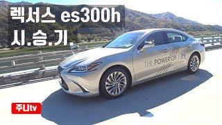 렉서스 es300h 시승기, lexus es300h 2019 test drive