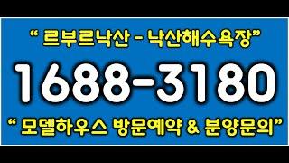 르부르낙산 생활숙박시설 대표분양문의 1688 3180