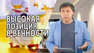 #246 Высокая позиция в вечности - Алексей Осокин - Библия 365