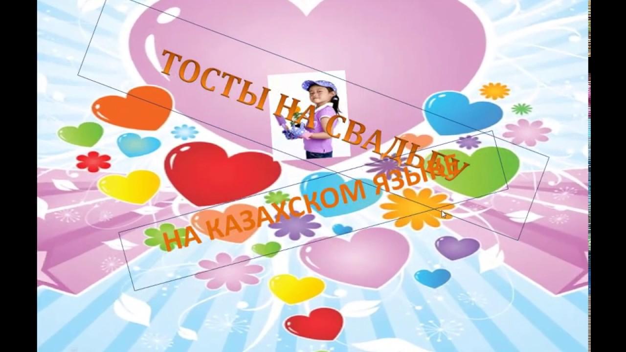 Поздравления для невесты на казахском языке фото 487