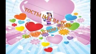 Казахская свадьба любит тосты, скорее на конкурс тостов поспеши