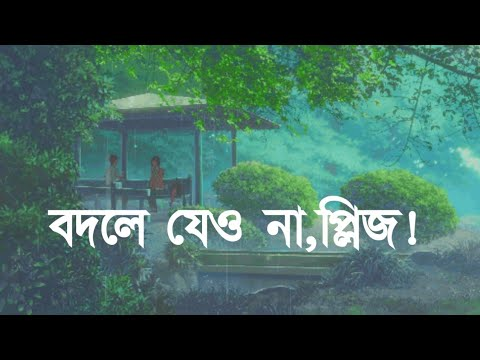 Bodle Jeo Na Pls | Bengali Audio Saying For Couples - charu diary