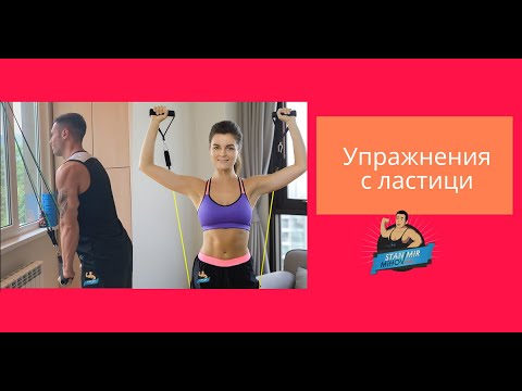 Упражнения с Ластици: