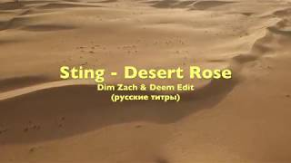 Sting - Desert rose - Dim Zach & Deem - Russian lyrics (русские титры)