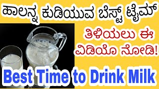 Milk Benefits In Kannada || Best Time to Drink Milk in Ayurveda || When to Drink Milk is the Best