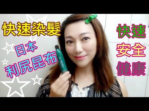 日本利尻昆布染髮筆