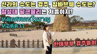 천마총,첨성대,계림!한국남편과 태국와이프의 경주놀이 2…