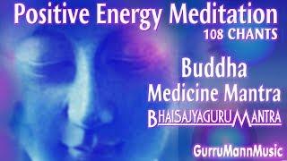 🔶108 Chants Bhaisajyaguru Buddha Medicine Mantra Eliminate Suffering. Daily Meditation & Medication