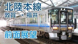 【4K前面展望】JR北陸本線 敦賀-福井 普通列車521系電車241M