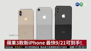iPhone Max要價52900 2業者開放預購| 華視新聞 20180913