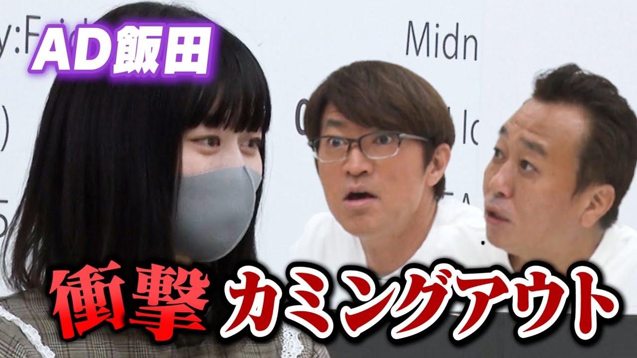 告白】美人AD飯田、まさかのカミングアウト!実は私…〇〇です♡ - YouTube