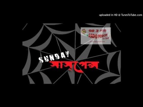 Namoshkar Sunday Suspense 27/09/2015