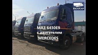 МАЗ 6430Е9-520-020 обзор нового седельного тягача