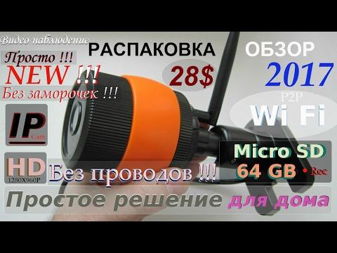 ip камера онлайн