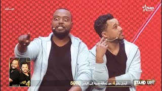 StandUp S3 - Prime Final - Sketch 2 Duo Ayoub et kili | ثنائي أيوب وكيلي