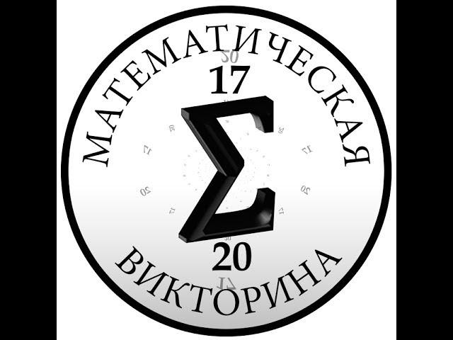 Математическая викторина 2017 (Трейлер)