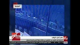 المواجهة| الداخلية تعلن القبض على المتهمين في واقعة محاولة تفجير كنيسة مسطرد