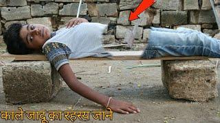 इस बड़े जादु का रहश्य जाने (दो हिस्से में लड़का अलग) Magic Trick in Hindi
