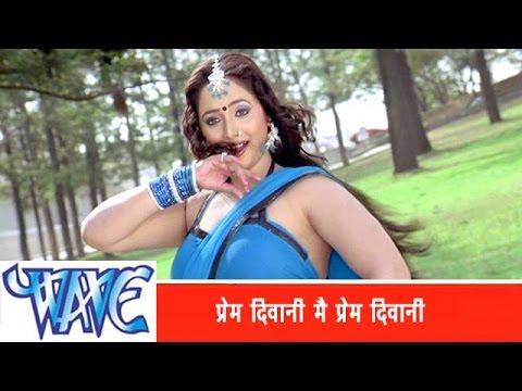 प्रेम दीवानी मै Prem Diwani Mai Prem Diwani- Rakesh Mishra - Bhojpuri Songs 2015 - Prem Diwani