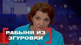 Рабыня из Згуровки. Касается каждого, эфир от 02.02.2018