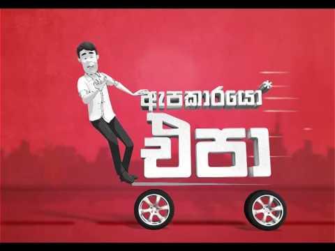NDB Leasing TV Commercial Sinhala