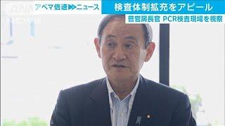 菅長官が現場視察 検査体制の拡充をアピール(20/07/30) - YouTube
