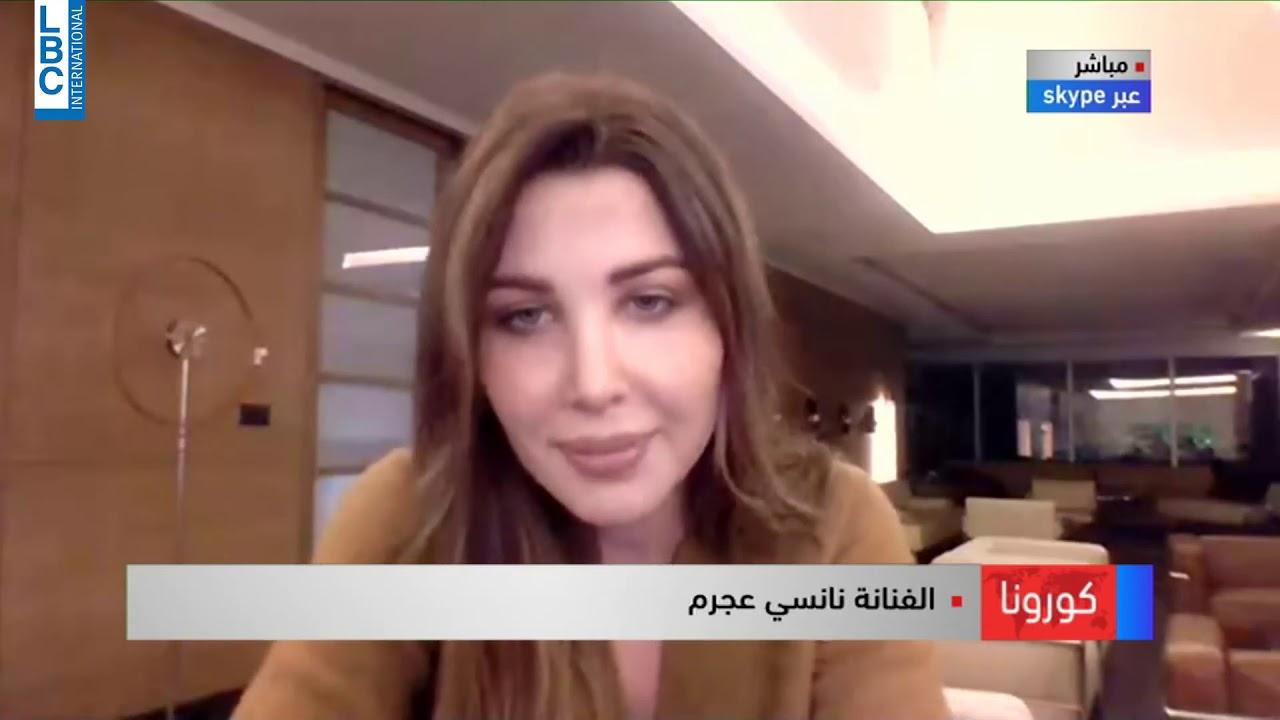 لبنان يشهد ا?قفالا عام....ماذا تقول الفنانة نانسي عجرم للبنانيين عبر الـ LBCI  - 12:00-2021 / 1 / 17