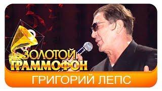 Григорий Лепс - Я поднимаю руки (Live, 2016)