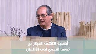 الدكتور محمد رفيفان الهناده -  أهمية الكشف المبكر عن ضعف السمع لدى الأطفال