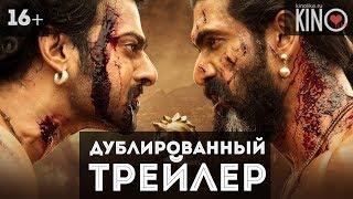 Бахубали: Рождение легенды (2017) русский дублированный трейлер
