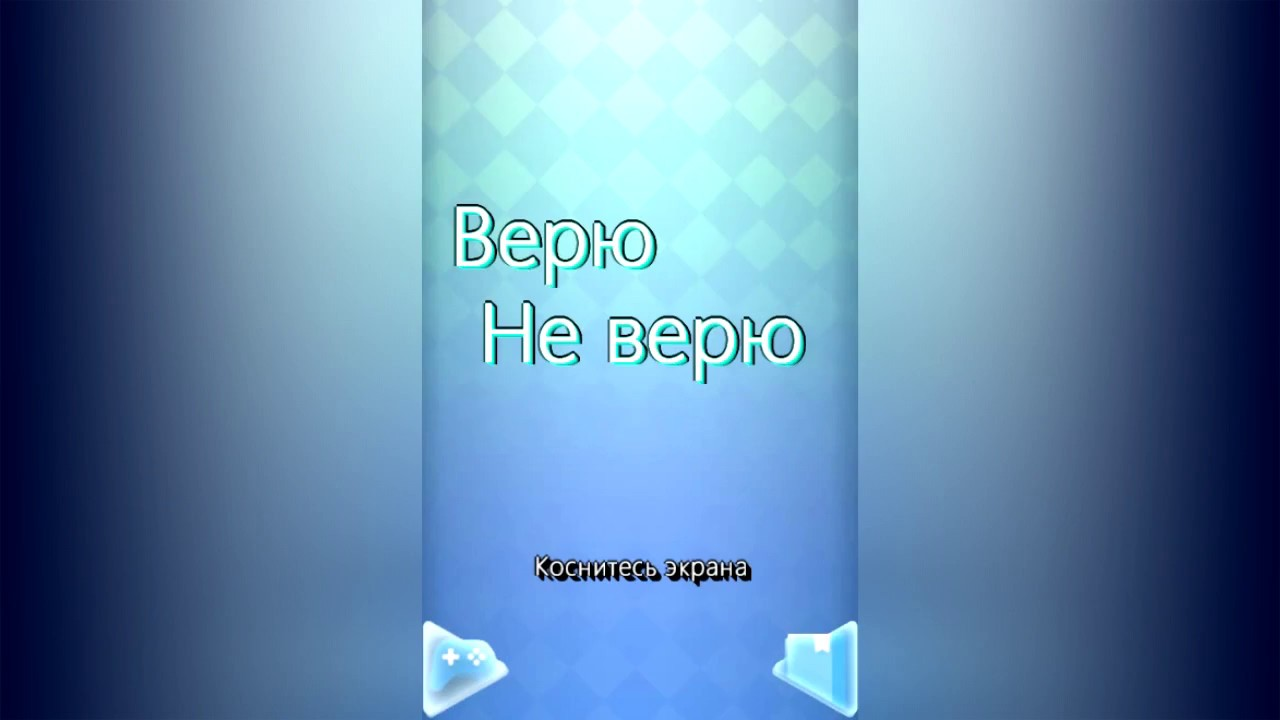 Верю не верю for Android - APK Download