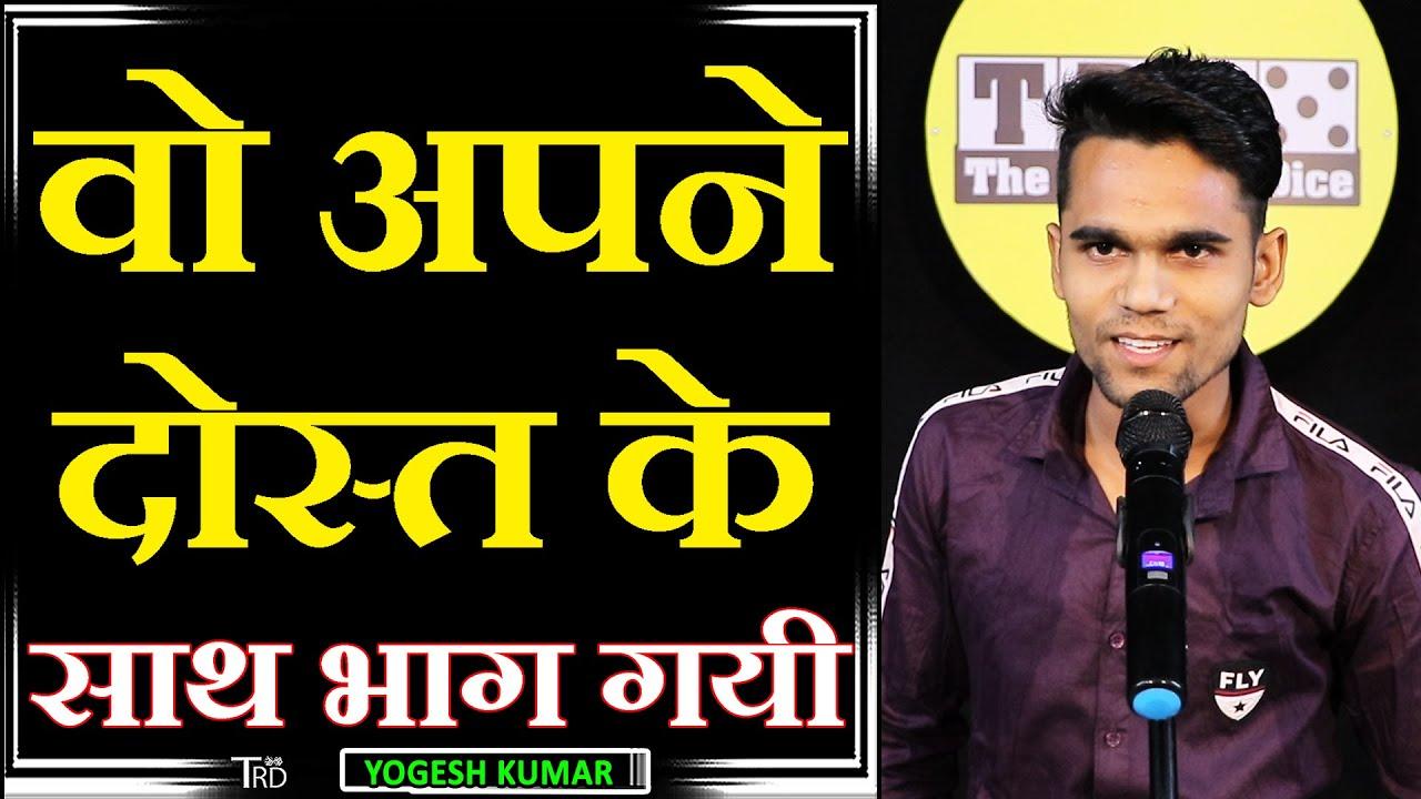 Wo Apne DOST ke Sath BHAG GYI   Poem by Yogesh Kumar   TRD Poetry   The Realistic Dice