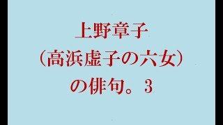 上野章子(高浜虚子の六女)の俳句。3