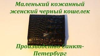 Небольшой женский черный кошелек
