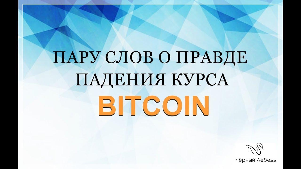 Пару слов о правде падения курса биткоин (bitcoin)