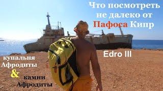 Кипр Пафос интересные места рядом с Пафосом Edro III купальня Афродиты и камни Афродиты Пафос
