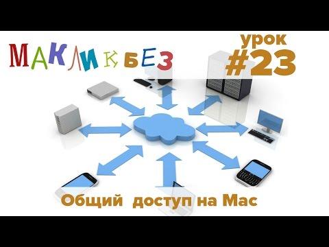 Общий доступ на компьютере Mac (МакЛикбез)