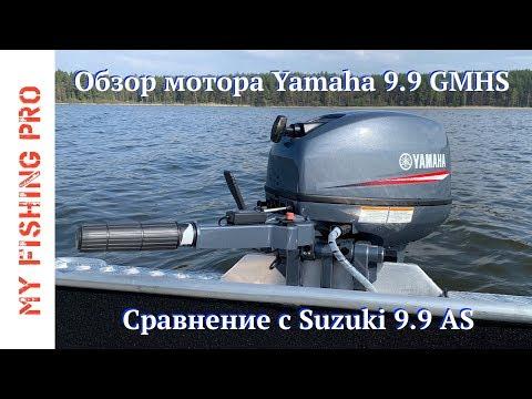 ПОЛНЫЙ обзор мотора YAMAHA 9.9 GMHS.  Сравнение с SUZUKI 9.9 AS.  Тесты и замеры на воде.