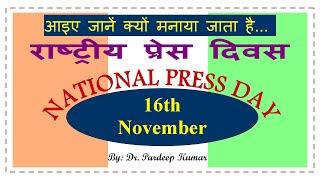 43. National Press Day (राष्ट्रीय प्रेस दिवस)
