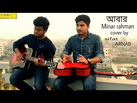 আবারAbarminar Rahman  sifatarnab2018 best song