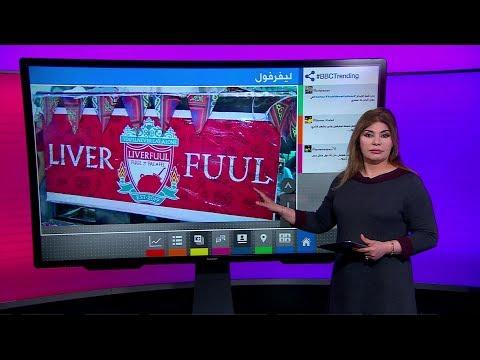 ليفربول يتحول إلى -ليفرفوول- على أشهر عربة فول في شوارع مصر  - نشر قبل 13 دقيقة