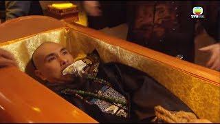《天命》乾隆親手送和珅入棺材