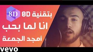 أغنية انا لما بحب بتقنية 8D أمجد الجمعة 2020 ( Ana Lamma b7b )