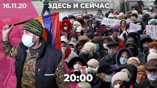 Протесты в Армении и Беларуси продолжаются. Молдова после итогов выборов // Здесь и сейчас cмотреть видео онлайн бесплатно в высоком качестве - HDVIDEO