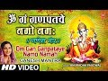 Download Om Gan Ganpataye Namo Namah Anuradha Paudwal [Full Song] I Ganesh Mantra MP3 song and Music Video