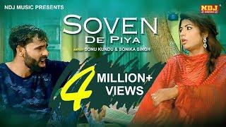 Soven De Piya | New Song 2017 | Sonu Kundu , Sonika Singh | TR | Latest Haryanvi Song | NDJ Music