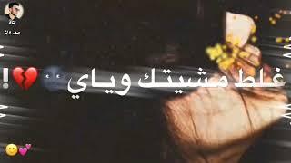 محمد سالم غلطتي تواضعت يمك 💔😒2020 حالات واتس اب حزينه