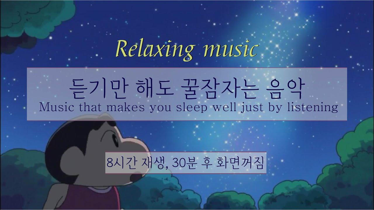 [윰탁스튜디오] 잠잘때 듣기 좋은 음악 8시간 재생(30분후 화면꺼짐) | 히로시의 회상 | Relaxing sleep music | 수면음악 | 피아노 | 꿀잠
