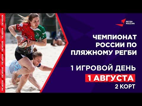 Чемпионат России по пляжному регби / 2 корт, 1 день